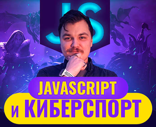 JAVASCRIPT FULL STACK // КИБЕРСПОРТ